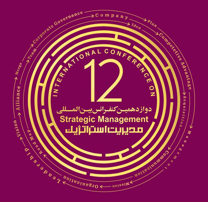 دوازدهمین کنفرانس بین المللی مدیریت استراتژیک
