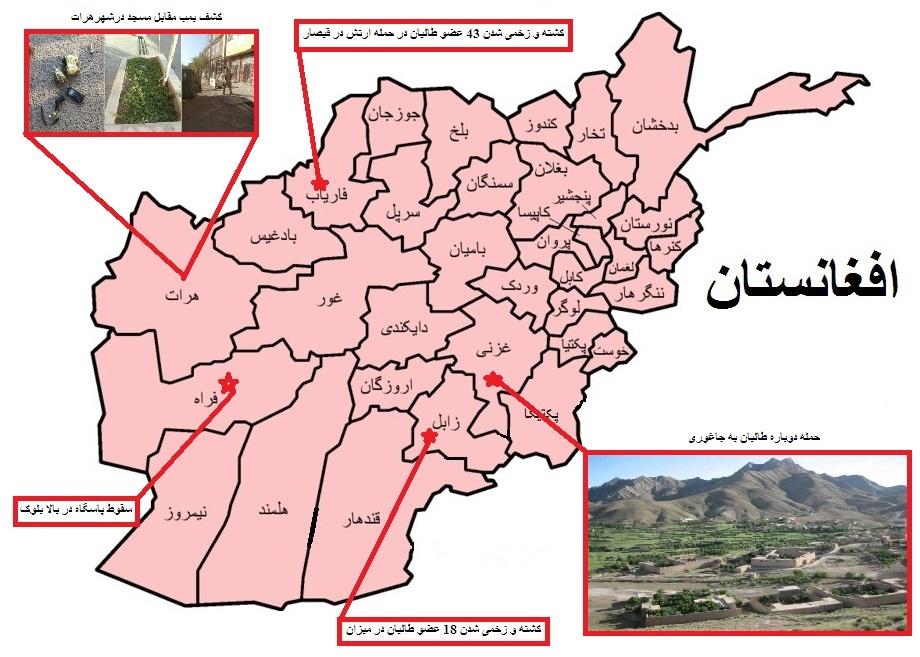 گروه طالبان حملاتش را درغزنی افغانستان از سرگرفت
