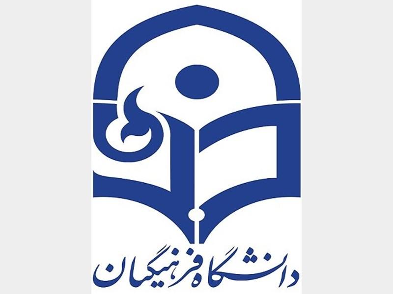 فردا آخرین مهلت تکمیل ظرفیت دانشگاه فرهنگیان